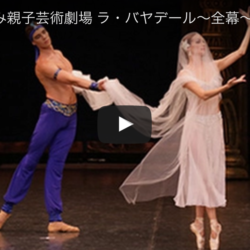 La Bayadere Highlights