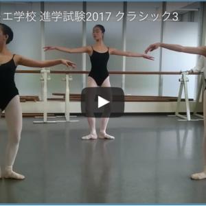 国際高等バレエ学校 進学試験2017