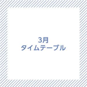 timetable-03