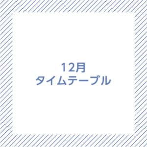 timetable-12